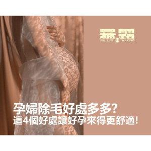 孕婦除毛好處多多?這4個好處讓好孕來得更舒適!